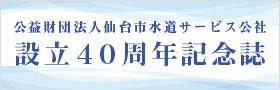 水道公社40周年記念誌